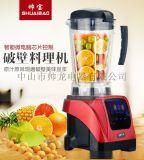 破壁機商用家用料理機多功能榨汁無渣豆漿攪拌碎冰輔食料理機