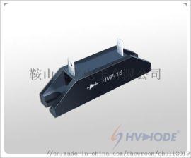 HVP-16高压硅堆工业微波设备整流HVP系列