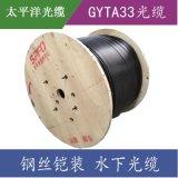 太平洋 GYTA33 室外直埋水下光缆 钢丝铠装