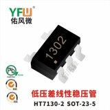 HT7130-2 SOT-23-5低壓差線性穩壓管印字1302電壓3.0V原裝合泰