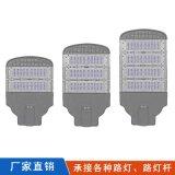 LED路燈100W模組路燈150W模組LED路燈頭