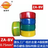 金环宇电线 国标 ZA-BV 0.75平方 bv电线电缆批发 铜芯 阻燃电线