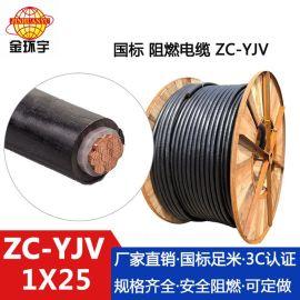 金环宇电缆 国标 阻燃电缆 ZC-YJV 25平方 铜芯 yjv电力电缆