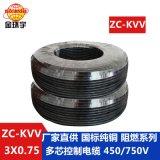 深圳市金环宇电缆 国标纯铜ZC-KVV 3X0.75平方 阻燃控制电缆