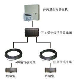 开关量输出型光纤入侵探测系统
