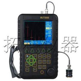 精密型超声波探伤仪,焊缝探伤检测仪MUT500B