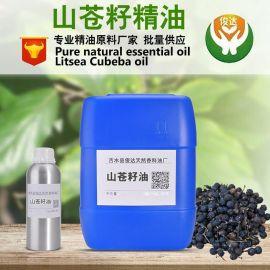 植物山苍籽油 山鸡椒油 山苍子油 香料油 量大优惠