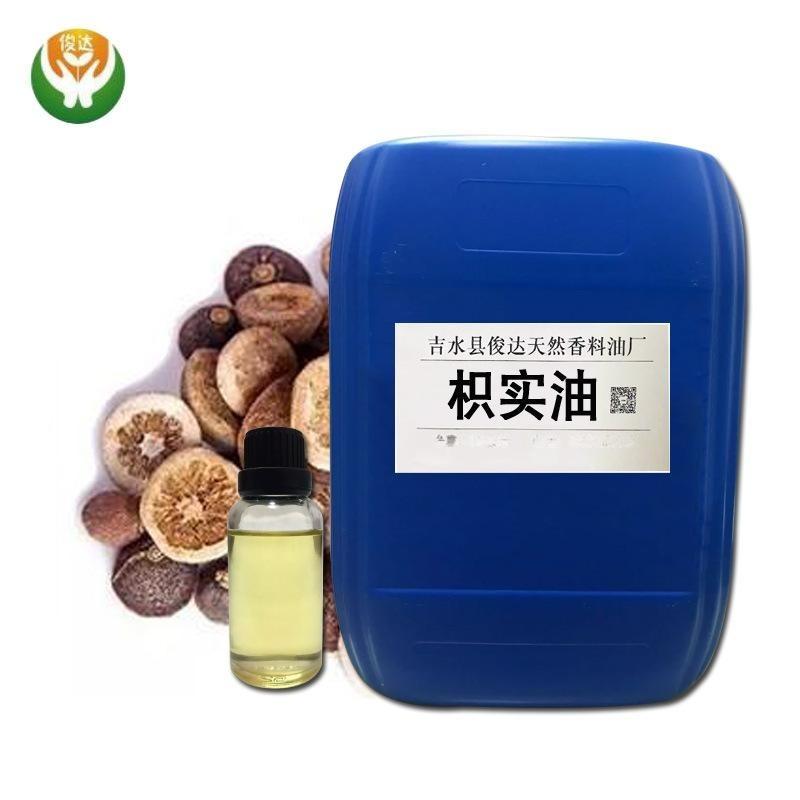 供應天然植物精油 枳實油 單方 枳實精油 量大優惠