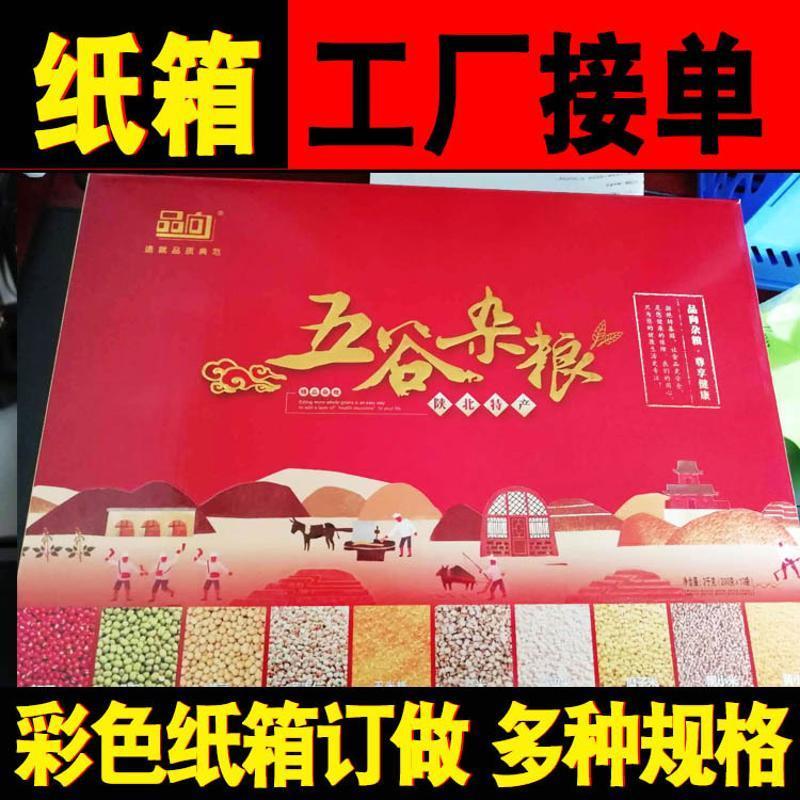 彩色纸箱 厂家定制纸盒彩色纸箱来图来样烫金热压白卡瓦楞包装盒