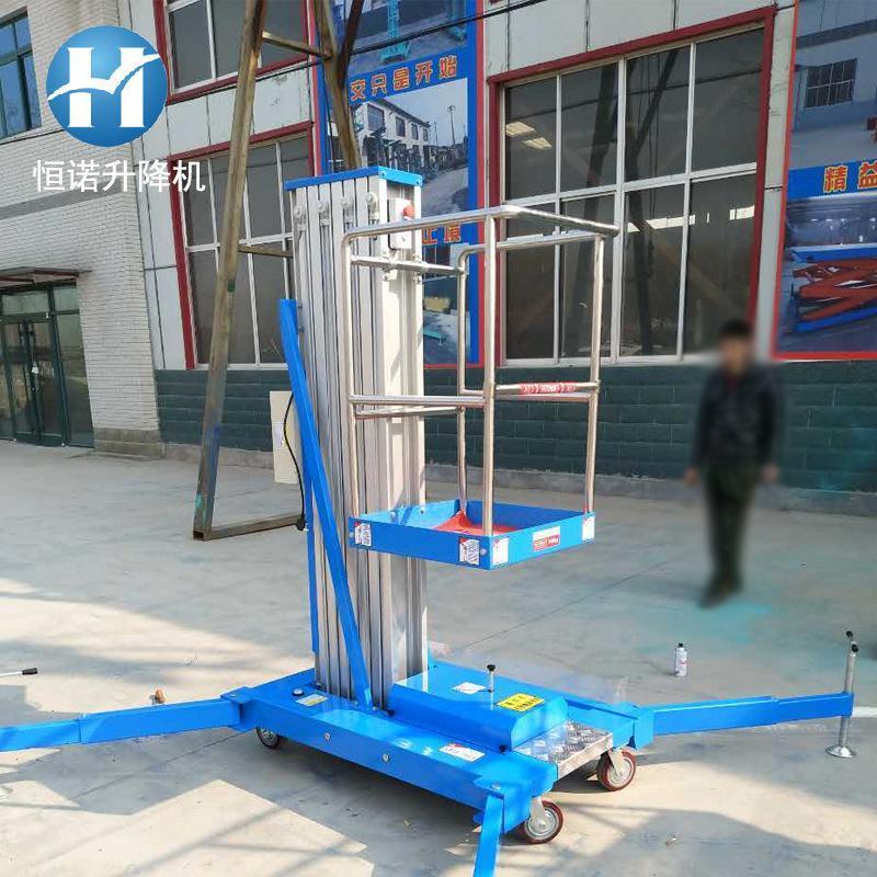 单柱铝合金升降机 高空作业单柱铝合金升降台 单柱铝合金升降机