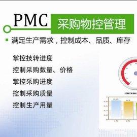 鞋厂管理系统软件PMC采购物控管理系统PMC管理软件服装厂生产管理系统软件