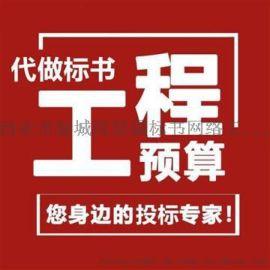 西安製作標書公司-快速做標書,專業服務