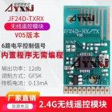 2.4G无线遥控模块 JF24D-TX/RX