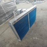 水空调铜管表冷器 冷却降温表冷器定做