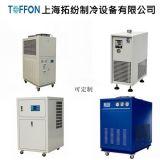 上海拓纷供应低温冷水机TF-LS-30HP