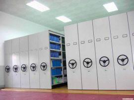 密集架密集柜手动密集架智能密集架档案密集架