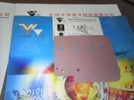 苏州吴雁电子导热矽胶布,导热矽胶片,散热片
