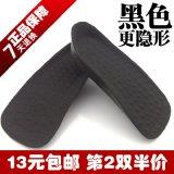 供应韩版隐形增高垫 PU内增高鞋垫 男式\女式通用 2cm