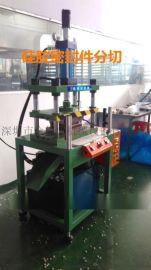 深圳液压冲床|惠州冲床|东莞小型油压机供应