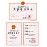 代办北京建筑装修装饰工程专业承包资质二级资质