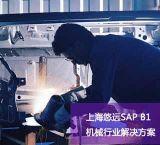 机械行业ERP管理系统