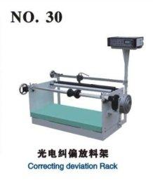 厂家供应600-1000制袋机光电纠偏放料架  卷筒纸纠偏放料架   opp纠偏放料架 用于塑料薄膜放料纠偏,纠偏精度高,放料准确