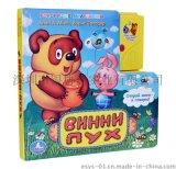 嬰幼兒早教產品 電子發聲盒 電子玩具發聲書 英文/日文/韓文