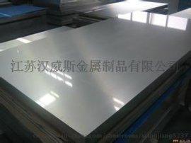 江苏西南铝6061铝板、铝带