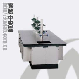 广州科玮实验台 全钢中央台 实验室家具