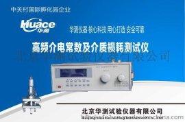华测介电常数及介质损耗测试仪HCJDCS-A型