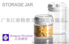 广州、深圳、珠三角、江门江裕精密透明塑料扣式储物罐