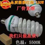 深圳攝影廠家直銷 凱麗美150W5500K專業攝影燈泡 全螺旋節能燈泡