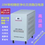 JJW-20KVA单相交流净化稳压电源