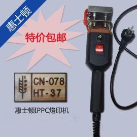 厂家直销惠士顿HSD-320 IPPC标识烙印机