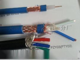 高频电缆SYV-75-9
