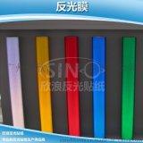 正品3M商業級反光膜 610C反光膜 3M汽車拉花材料 交通反光貼紙