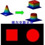 鐳射光束整形器 Holoor定製平頂鐳射光束整形器
