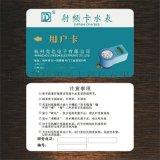 供应水控机ic卡,饭堂消费机,会员消费积分系统