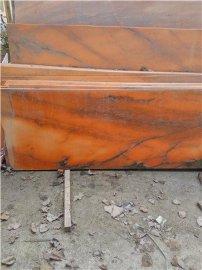 厂家批发晚霞红天然大理石板材