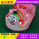 兒童碰碰車 廣場電瓶車 兒童喜愛的遊樂設備