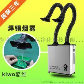 上海焊锡烟雾净化器,艾灸烟雾净化器,烙铁烟雾净化器,除尘设备,吸烟净化器
