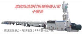 高速多层复合(玻纤增强)PP-R管材生产线