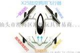 松炀X25升级版飞行器 陆空两用四轴无人机 高清航拍航模玩具飞机 一件代发(装箱数24盒)