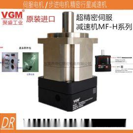 MF40HL1-10-M-K-8-30超精密VGM减速机现货供应