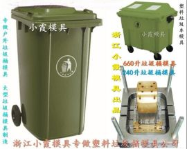 塑料模560L挂车塑料垃圾车模具浙江模具模具公司电话