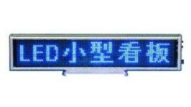 LED台式屏