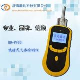 HD-P900泵吸式氯化氢检测仪,气体检测气体检测仪