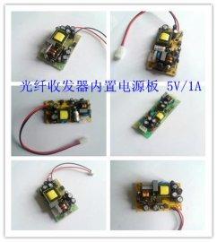 光纤收发器内置电源板,5V1A收发器电源,内置5V电源板