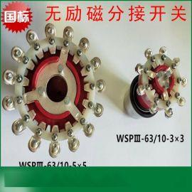 工厂直供WSPIII-250/12-3*3变压器无励磁分接开关 调档开关组件