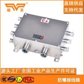 供应**BJX防爆接线箱定做增安型防爆防腐隔爆型仪表防爆接线箱